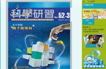 台�晨�W教育月刊-�子