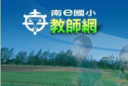 台��-南一版教���W