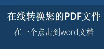 在线转换您的PDF档为W