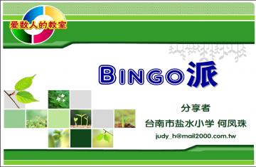 Bingo派-另�的多元�u