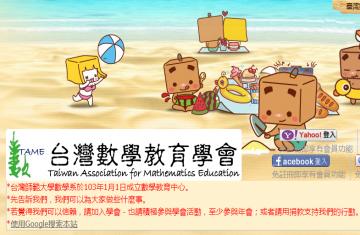 台湾数学教育学会