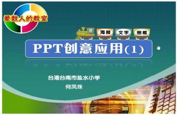 PPT创意应用(一)何凤
